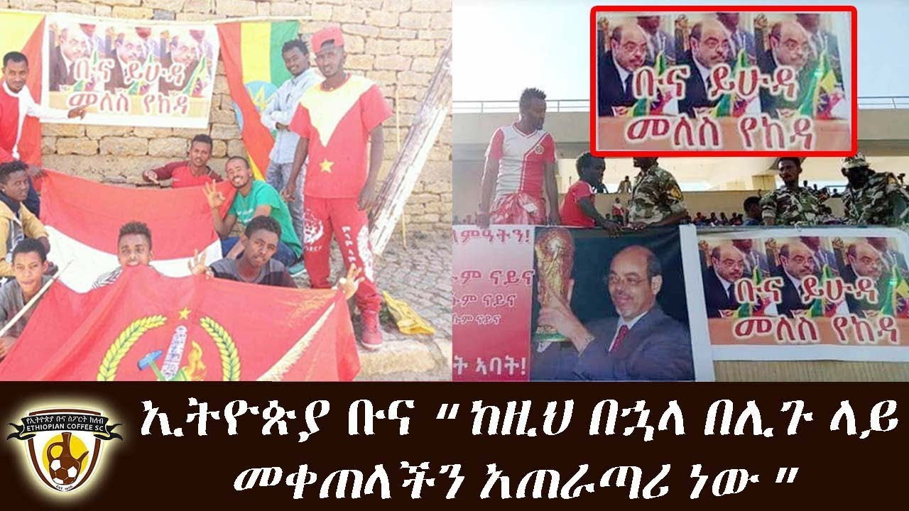 """""""It is doubtful that we will continue in league after all,"""" Ethiopia Coffee"""