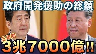 【海外の反応】えっ!!中国メディアが発表!!日本からの巨額な援助の真実に中国人が衝撃!!中国人が知らなかった真実を知り「素直に感謝しなければならない・・」【にほんのチカラ】