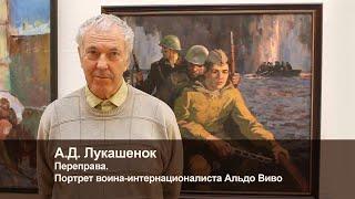 "А.Д. Лукашенок ""Переправа. Портрет воина-интернационалиста Альдо Виво"""