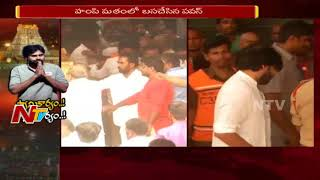 Pawan Kalyan Offers Special Prayers at Tirumala   ప్రత్యేక ప్రవేశ దర్శనం క్యూ లైన్ లో వెళ్లిన పవన్