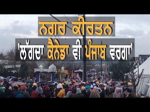 Nagar Kirtan 2018 | Gurdwara Dukh Nivaran Sahib | Surrey |