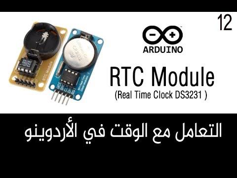 ✔️Arduino Tutorials ᴴᴰ الدرس 12| الساعة(التوقيت الحقيقي)في الأردوينو + RTC Module-Real Time