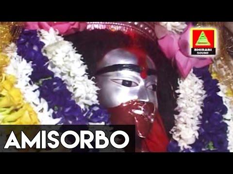 Tara Maa Song   Bengali Bhakti Geet   Amisorbo   Arindom   Tara Mayar Misty Hasi   New Bengali Songs