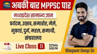 Download PDF - http://examgurooji.in/page/YouTube-Live-Classes मध्य...