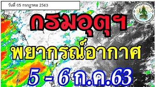 พยากรณ์อากาศวันนี้ 5-6 กรกฎาคม 2563 สภาพอากาศวันนี้ทั่วประเทศไทย