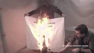 Безопасный Карэ ДеЛюкс или горящий и токсичный бесшовный натяжной потолок - выбор за вами!