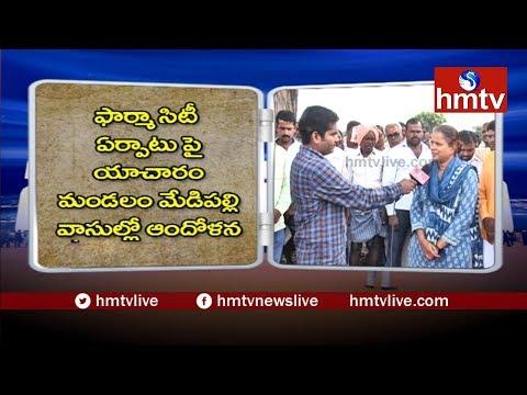 Medipally Villagers Protest Against Pharma City | Panchayati | hmtv