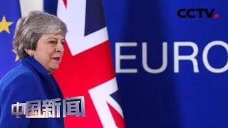 [中国新闻] 《泰晤士报》称特雷莎·梅或今日宣布辞职   CCTV中文国际