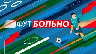 ФутБольно. Выпуск 3. Антон Швец и Арсен Хубулов