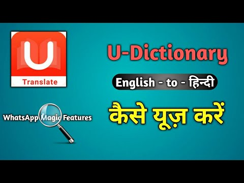 How To Use U Dictionary App || Translate English WhatsApp Message To Hindi || Learn English