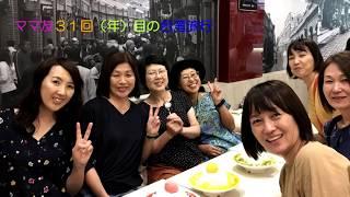 ママ友第31年目(31回)の台湾旅行 第1回デズニーランド以来、毎年1回の...
