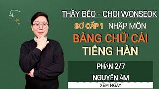 Học Phát âm Bảng chữ cái tiếng Hàn  chính xác với Thầy Giáo Hàn QUốc-  Choi Wonseok - Phần 2