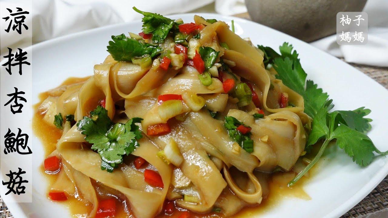 涼拌杏鮑菇   很涮嘴的開胃小菜  零廚藝食譜