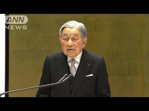 天皇陛下のお言葉 在位30年記念式典 (Việt Sub)