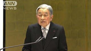 天皇陛下は在位30年を記念する政府主催の式典でお言葉を述べられました...