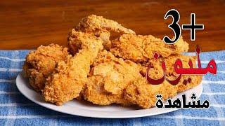 الطريقة الاصلية لعمل دجاج كنتاكى كما فى مطاعم كنتاكى السر للحصول على القرمشة و اللون الذهبي