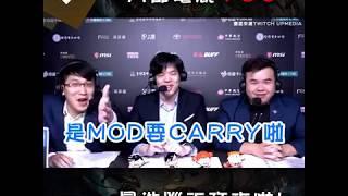 【MOD980】六都電競爭霸戰,最洗腦的工商MOD980!!