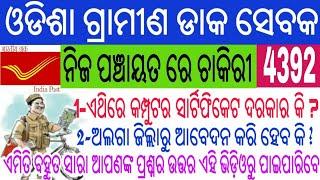 Odisha GDS Recruitment 2019   ଓଡ଼ିଶା ଡାକ ସେବକ ପଦବୀ ନିଯୁକ୍ତି ପାଇଁ ଆବଶ୍ୟକ ଡାକୁମେଣ୍ଟର ସମ୍ପୂର୍ଣ ତଥ୍ୟ