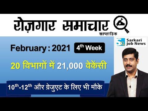 रोजगार समाचार : February 2021 4th Week: Top 20 Govt Jobs - Employment News | Sarkari Job News