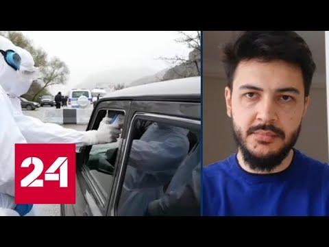 Коронавирус добрался до большинства регионов Дагестана: какие принимаются меры - Россия 24