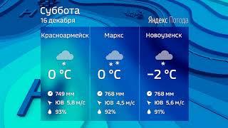 Прогноз погоды на 16 декабря 2017
