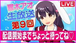 [LIVE] 【LIVE】響木アオ生放送!第9回