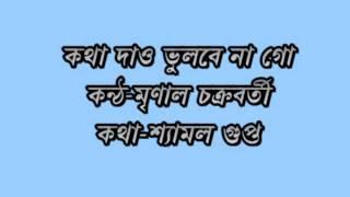 Katha Dao Bhulbe Na Go Mrinal Chakroborty