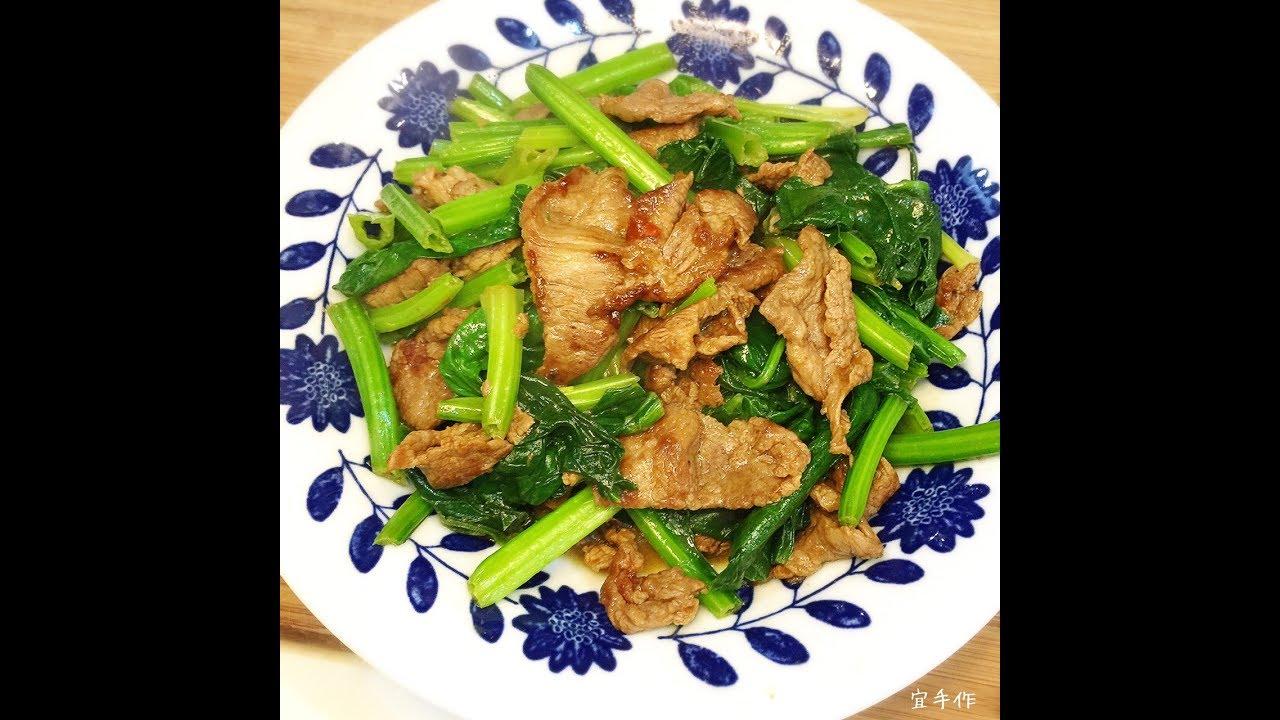 《食譜。作法》菠菜炒牛肉 - YouTube