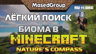 Лёгкий поиск биома в Майнкрафт! Обзор на Nature's Compass!
