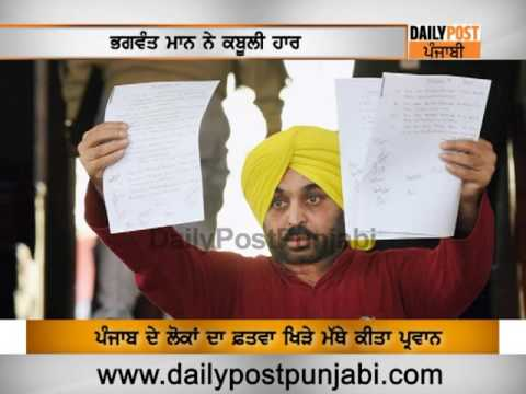 Bhagwant Mann accepted defeat in Punjab Polls 2017  through Facebook ||Daily Post Punjabi||