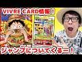 【VIVRE  CARD情報】ジャンプ40号に付録でついてくるー!!ONE PIECE