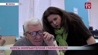 Курсы компьютерной грамотности для пенсионеров. 20.03.19