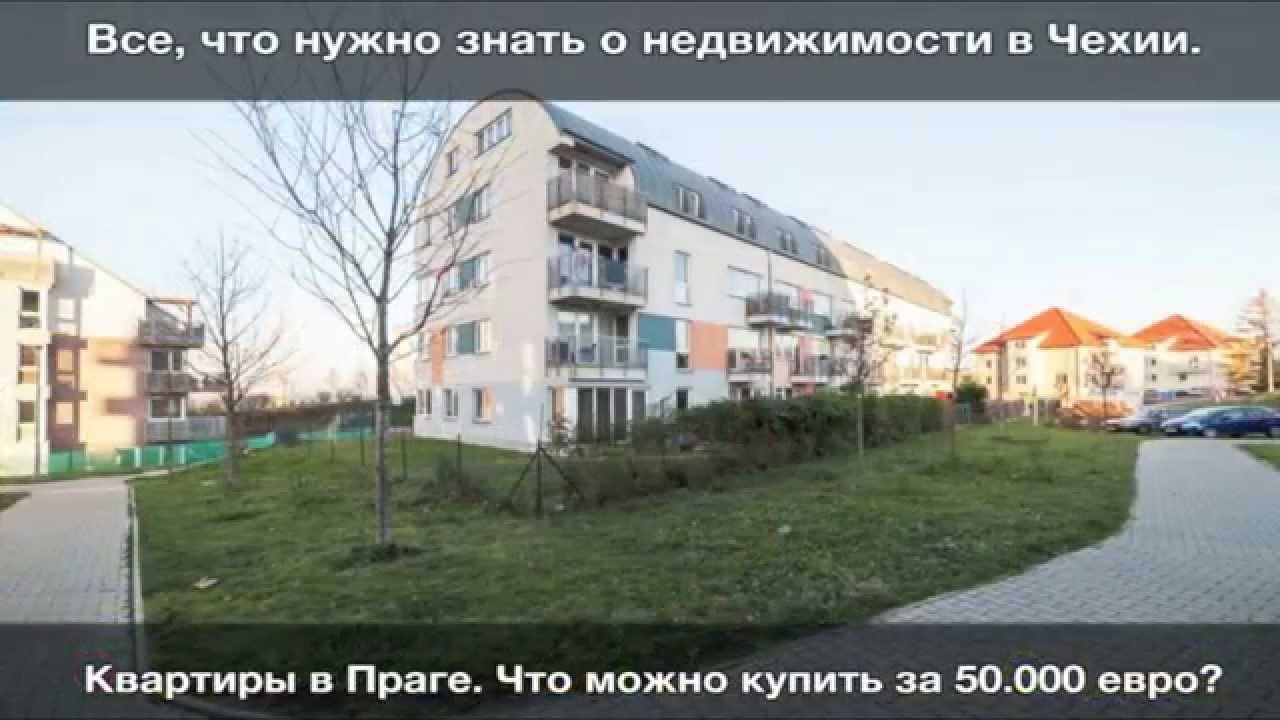 Купить недвижимость в чехии от проверенных агентств и застройщиков. Узнать цены, а также выгодно продать любой объект на рынке недвижимости чехии легко на prian. Ru!