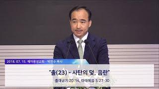 출(23) - 사탄의 덫, 음란 (2018-7-15 주일예배) - 박한수 목사