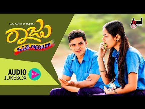 Raju Kannada Medium | New Kannada Audio Jukebox 2017 | Kiran Ravindranath | Gurunandan | Aavanthika
