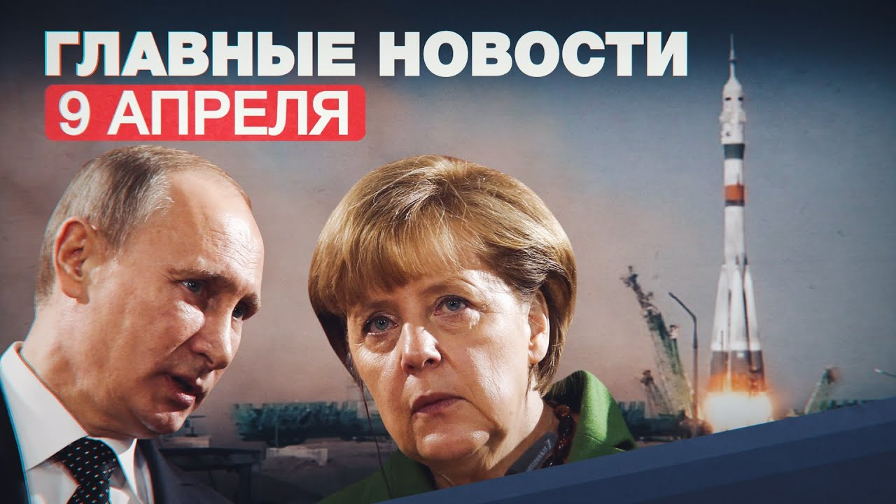 Новости дня — 9 апреля: Путин о войсках РФ у границы с Украиной, смерть принца Филиппа
