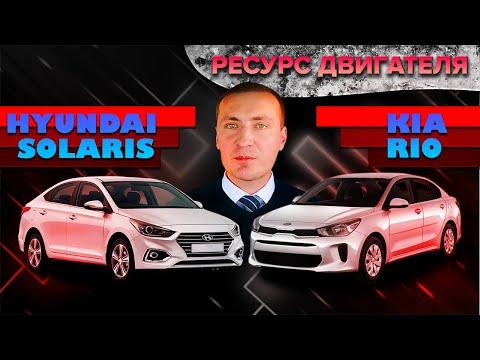 #2-Ресурс двигателя Kia Rio и Hyundai Solaris / Отвечаю на комментарии