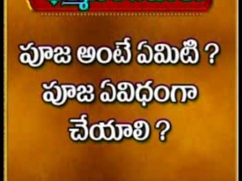 What is Meant by Pooja and Pooja Vidhi - Dharma Sandehalu