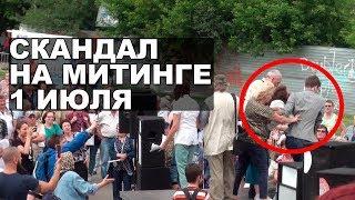Скандал на митинге со штабом Навального + Интервью