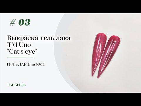Выкраска: Гель–лак UNO №С03 коллекции Кошачий Глаз