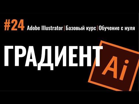 ГРАДИЕНТ. Adobe Illustrator. БАЗОВЫЙ КУРС