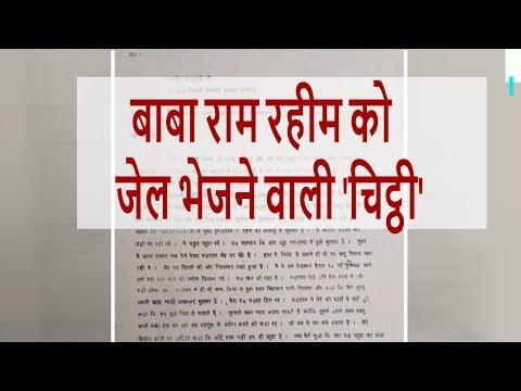 Ram Rahim Case - इस चिट्ठी के कारण दोषी करार दिए गए राम रहीम    समर्थकों में रोश    Delhi Darpan Tv