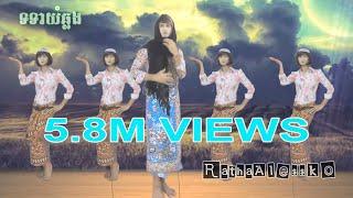 Khmer Song Tor Tea yum chlong Remix | ទទាយំឆ្លង | by Rathaalessko