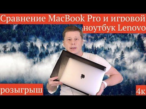 Сравнение MacBook Pro и игровой ноутбук Lenovo (розыгрыш 4к)