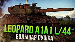 Leopard A1A1 L/44 БОЛЬШАЯ ПУШКА в War Thunder | ОБЗОР
