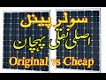 Expensive original solar panel vs Cheap Solar Panel detail in Urdu Hindi