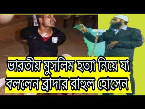 ভারতে মুসলিম হত্যার তীব্র প্রতিবাদ করলেন ব্রাদার রাহুল হোসেন,Muslim Hotta-Brother Rahul Hossain