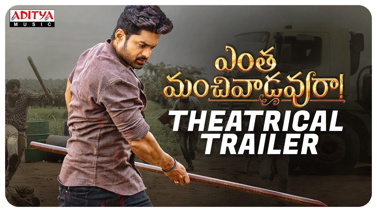 Entha Manchivaadavuraa Theatrical Trailer | Kalyan Ram | Mehreen | Gopi Sundar