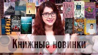 Книжные новинки и новости ЛЕТО 2018! (YA, фентези, классика, триллеры и др)