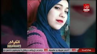 انفراد مع سعيد حساسين حلقة 17-7-2017 لقاء مع اسرة بسمة ضحية القتل على يد  ابناء خالتها